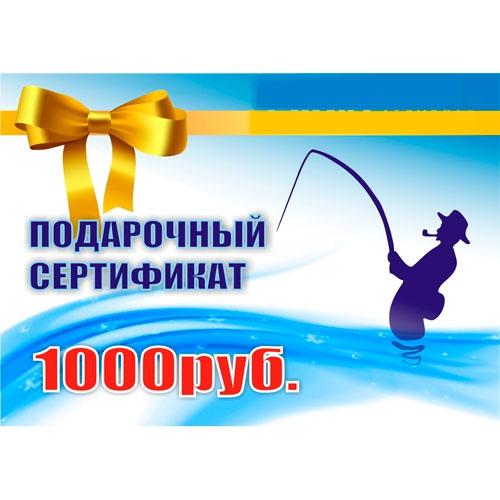 Сертификат на покупку